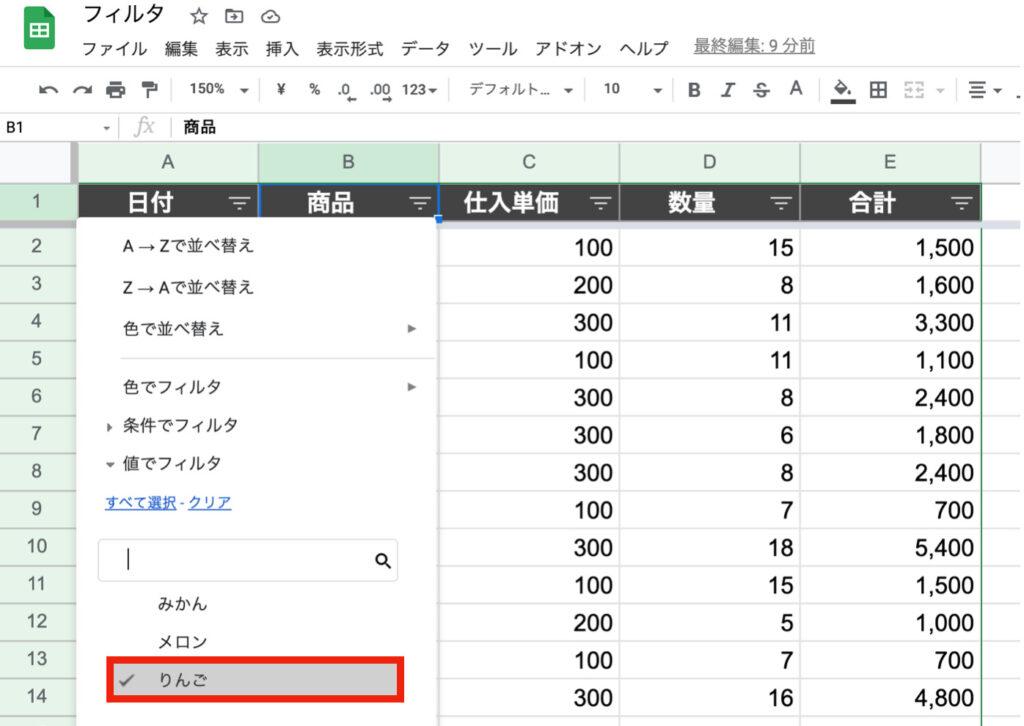 spreadsheet-filter09