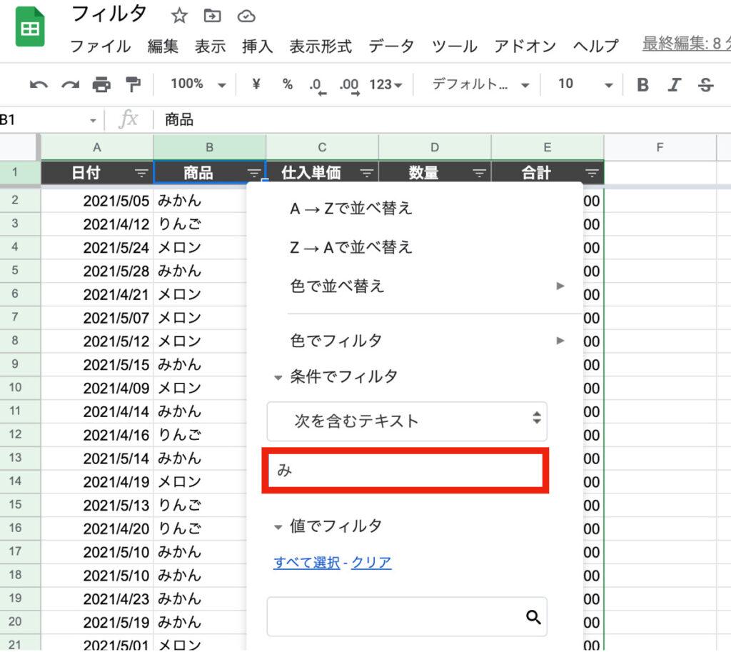 spreadsheet-filter12