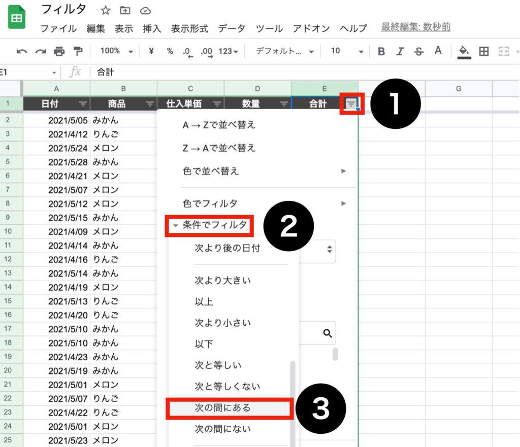 spreadsheet-filter14