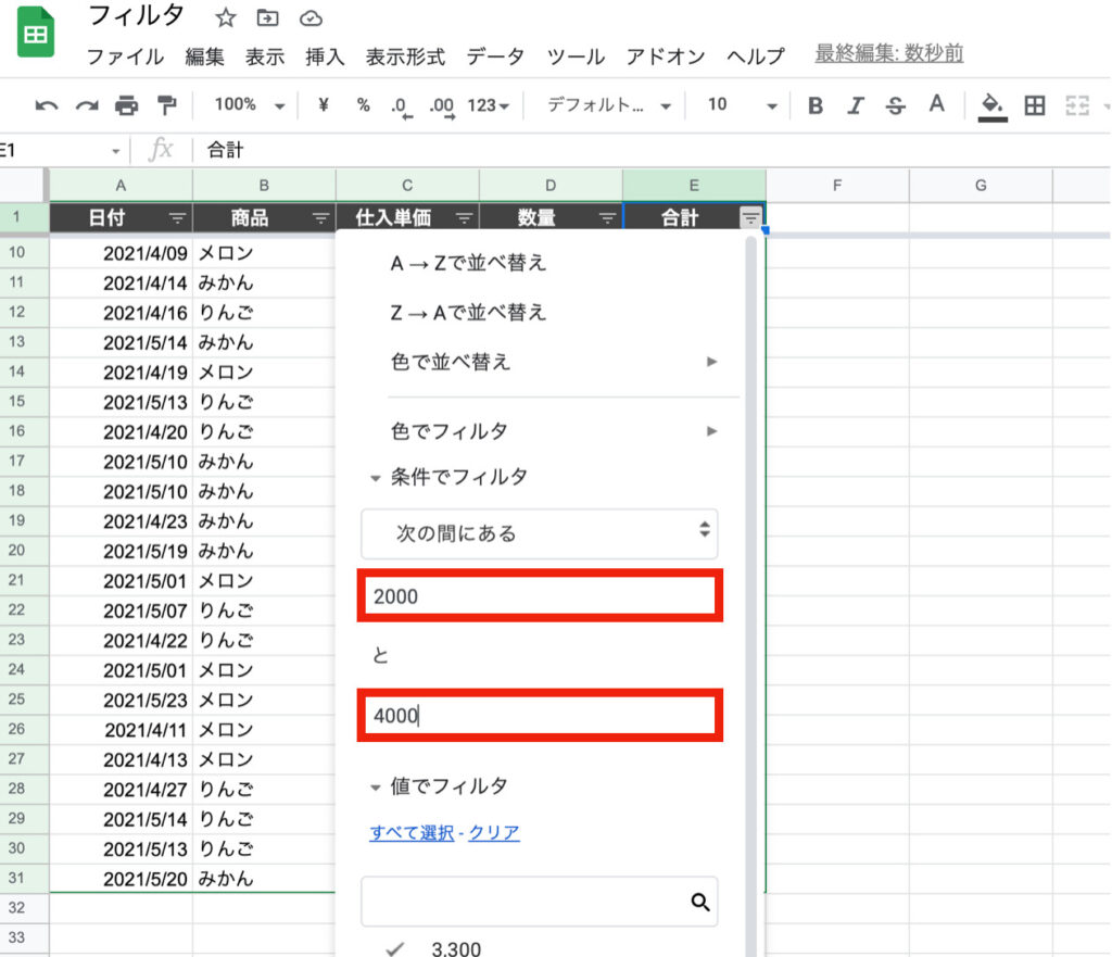 spreadsheet-filter15