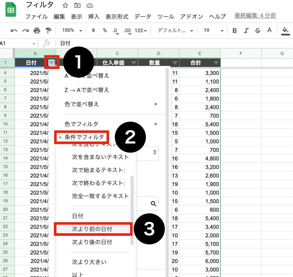 spreadsheet-filter17