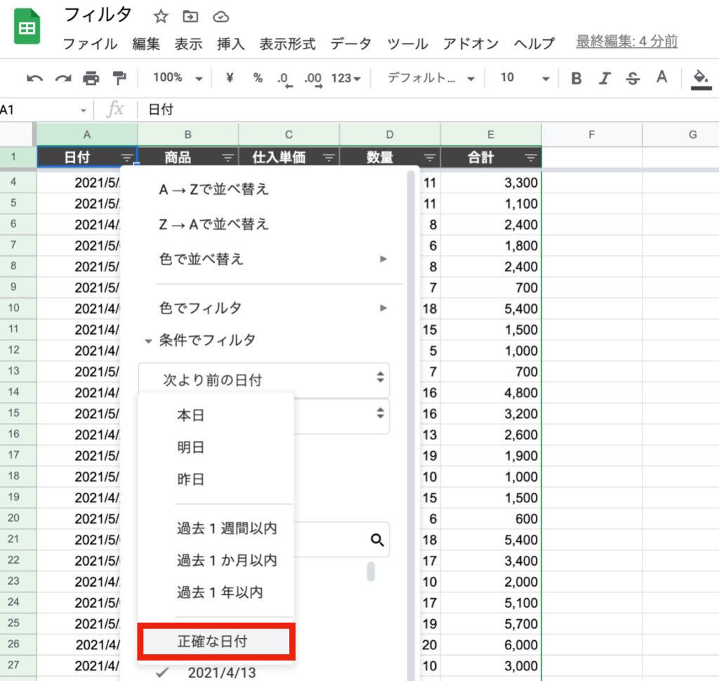 spreadsheet-filter18