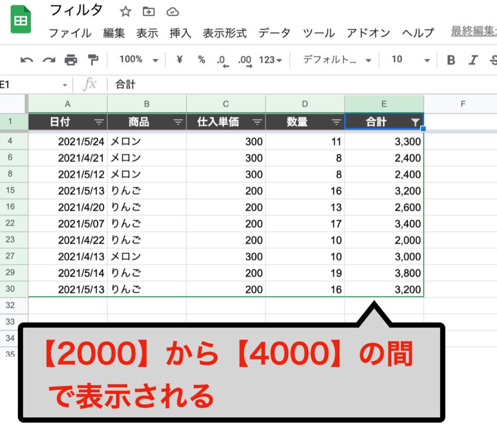 spreadsheet-filter21