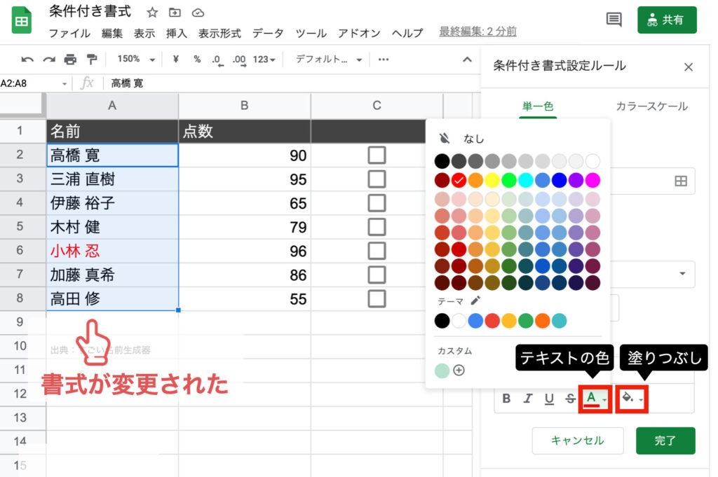 spreadsheet-formatting203
