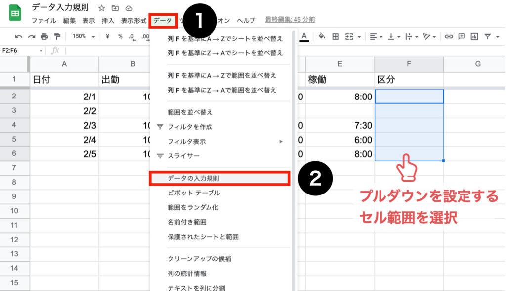 spreadsheet-pulldown02