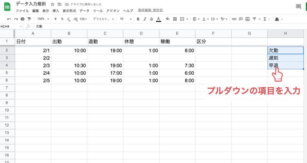 spreadsheet-pulldown06