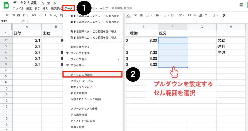 spreadsheet-pulldown07