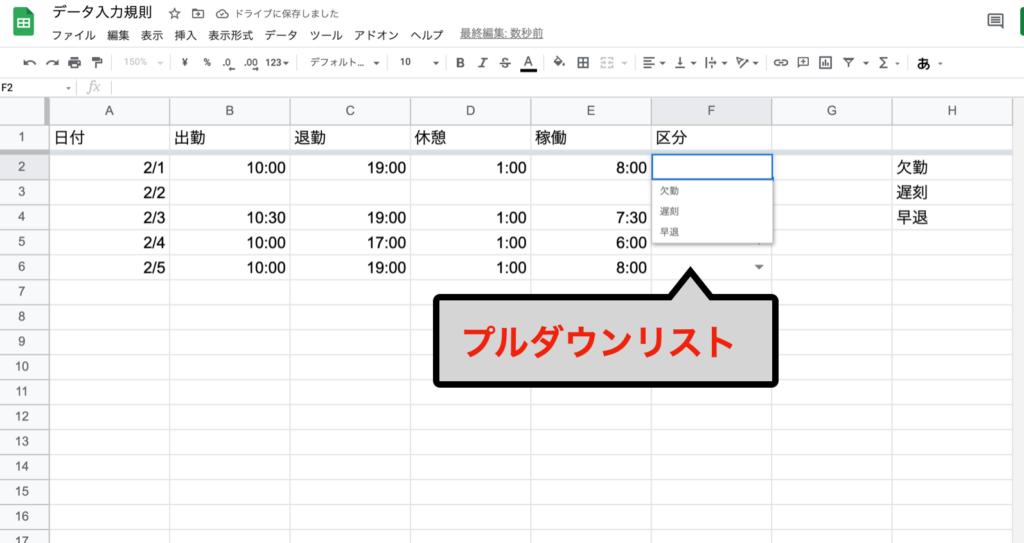 spreadsheet-pulldown09