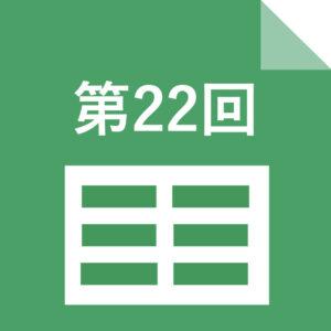 スプレッドシート.022