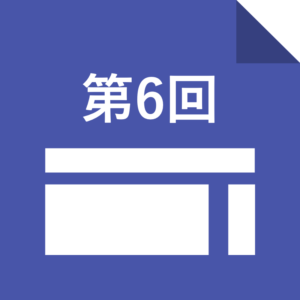 Googleサイト.006