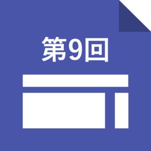 Googleサイト.009