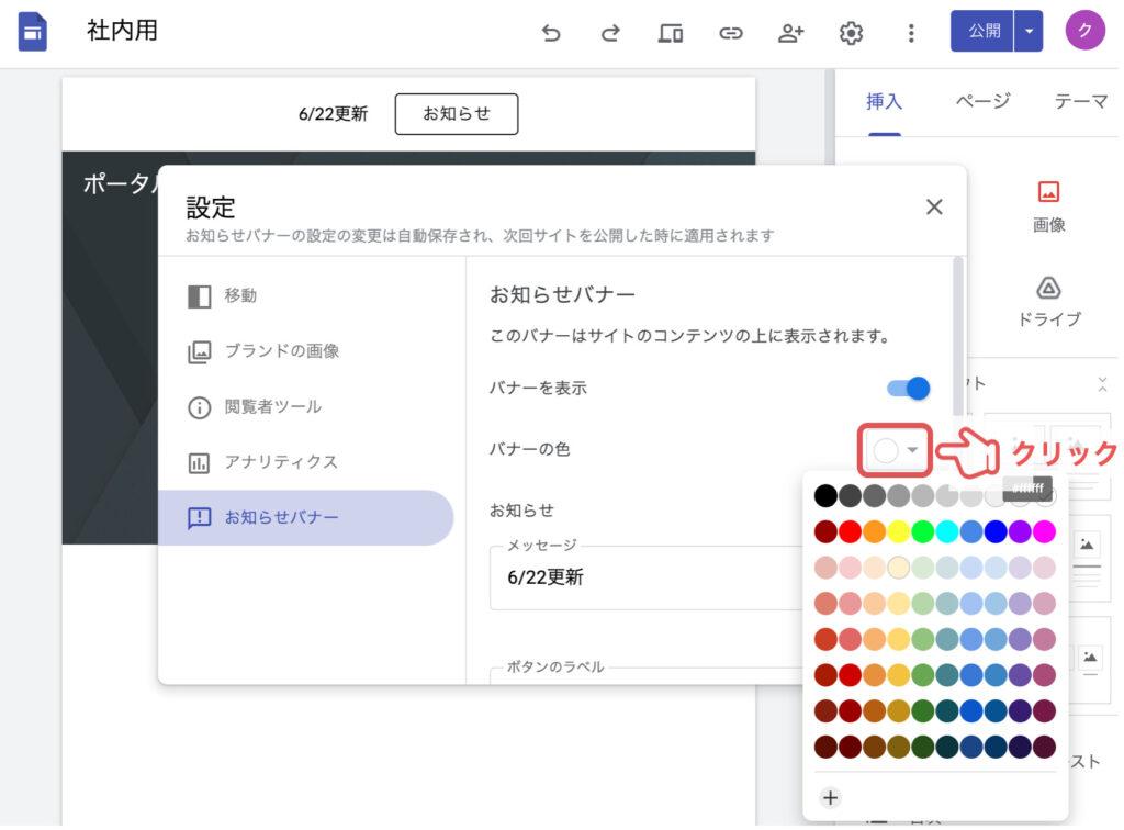 googlesites-banner07