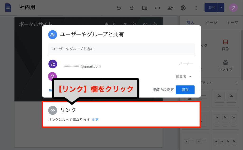 googlesites-restrictions03