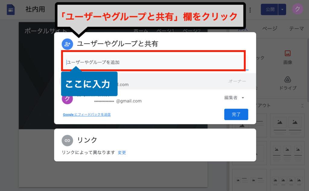 googlesites-restrictions06