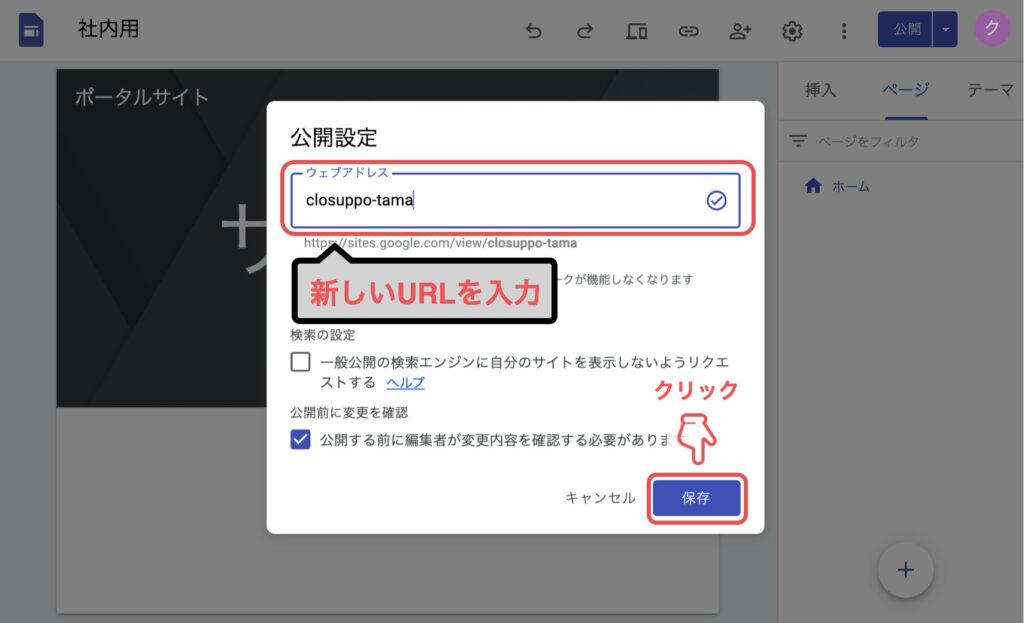 googlesites-url07
