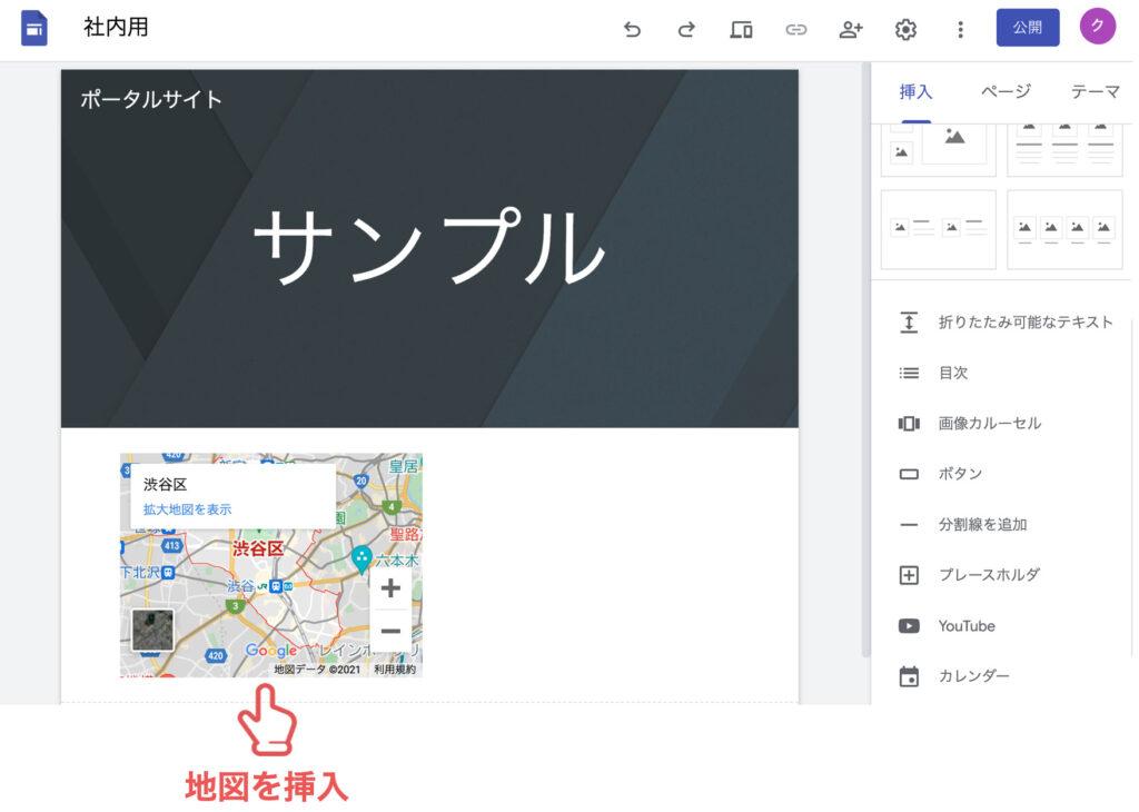 googlesites-video-map-calendar09