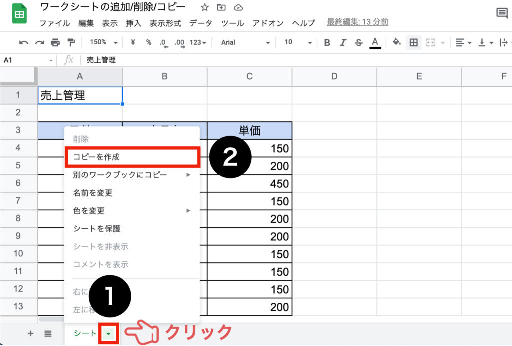 spreadsheet-add03