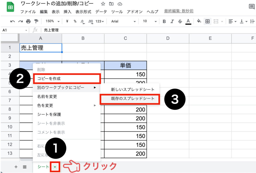 spreadsheet-add05