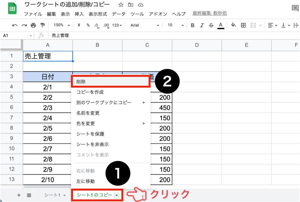 spreadsheet-add08