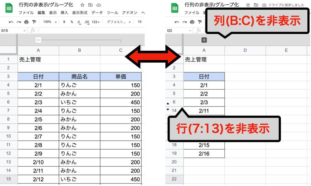 spreadsheet-hide-group01