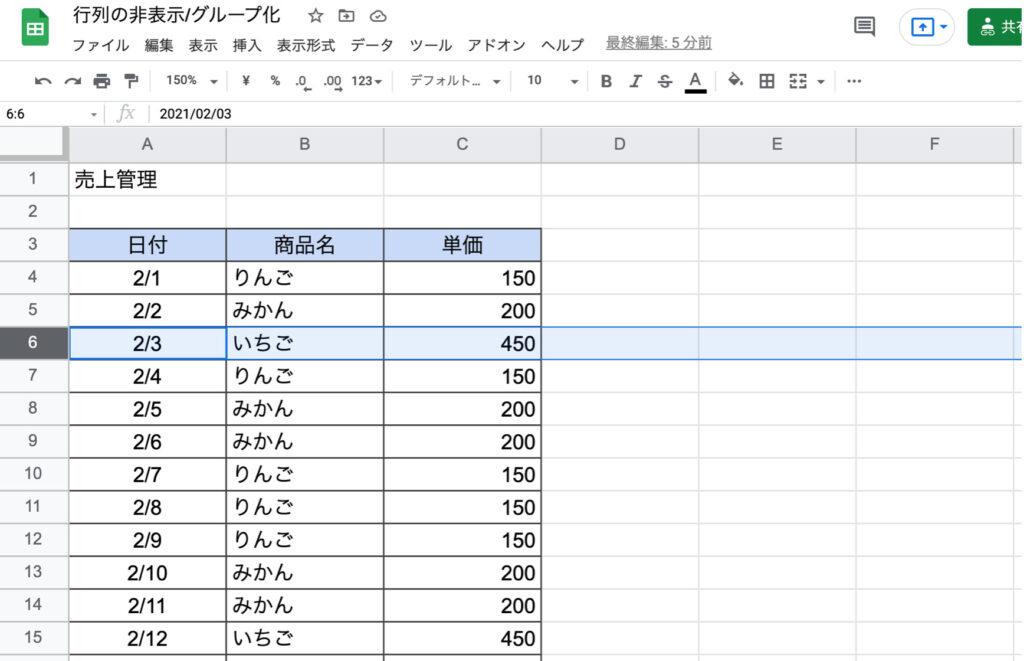 spreadsheet-hide-group02