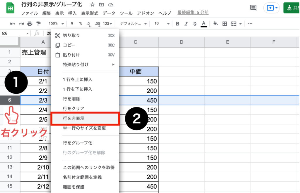 spreadsheet-hide-group03