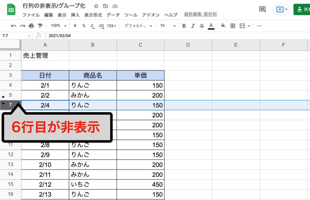 spreadsheet-hide-group04