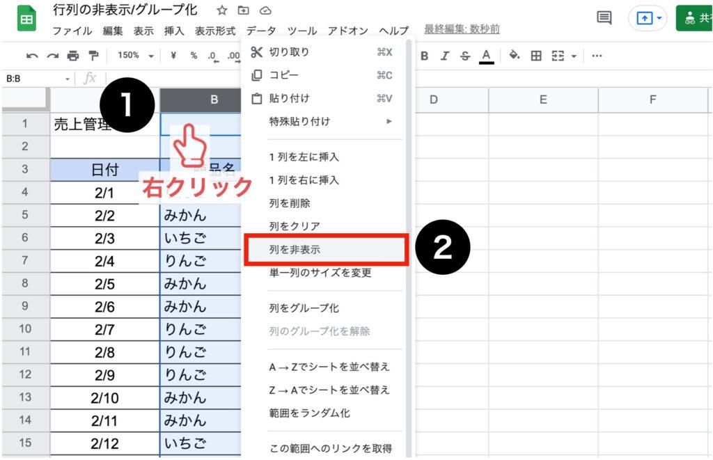 spreadsheet-hide-group05