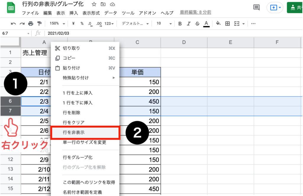 spreadsheet-hide-group06