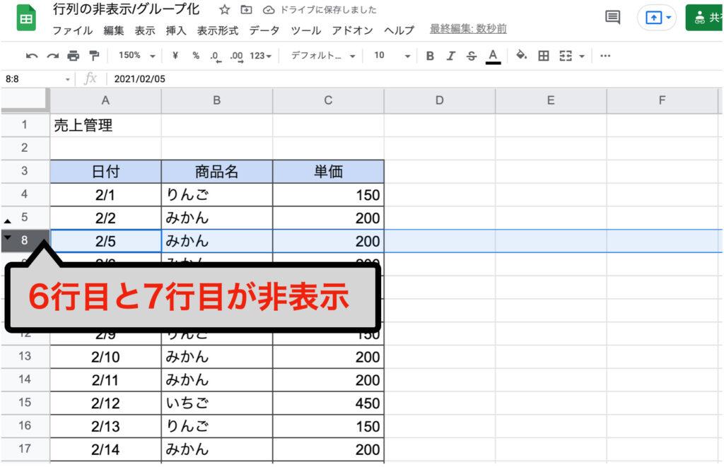 spreadsheet-hide-group07