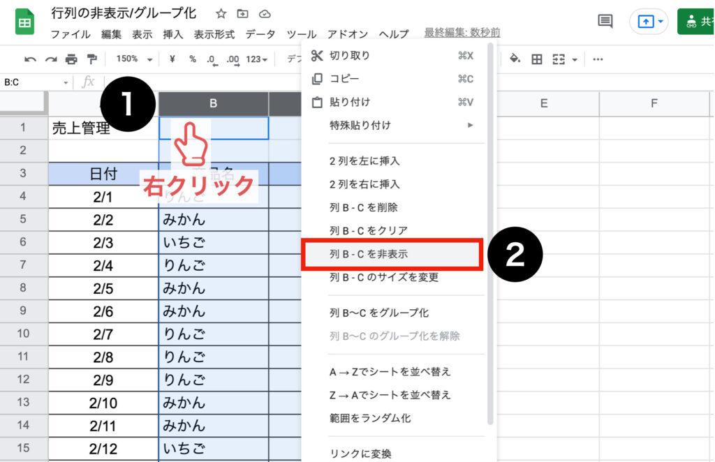 spreadsheet-hide-group08