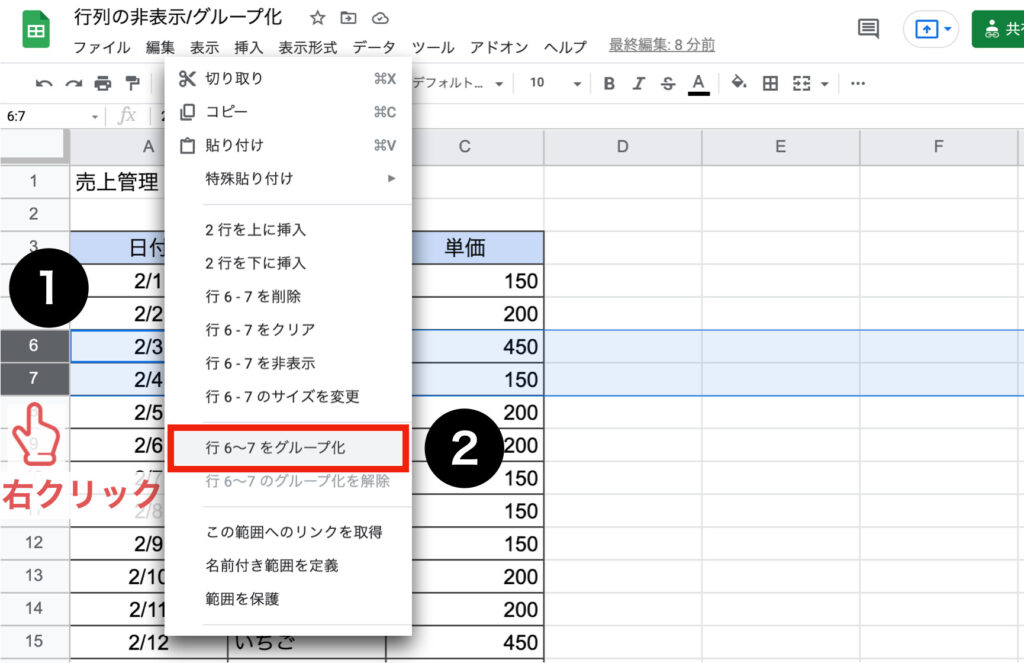 spreadsheet-hide-group10