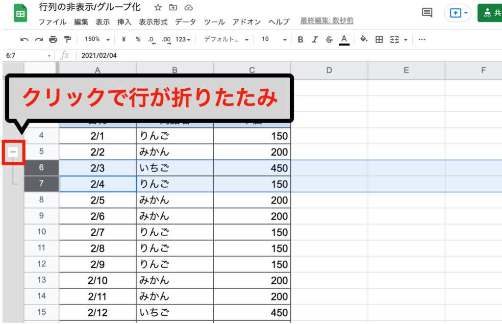 spreadsheet-hide-group11