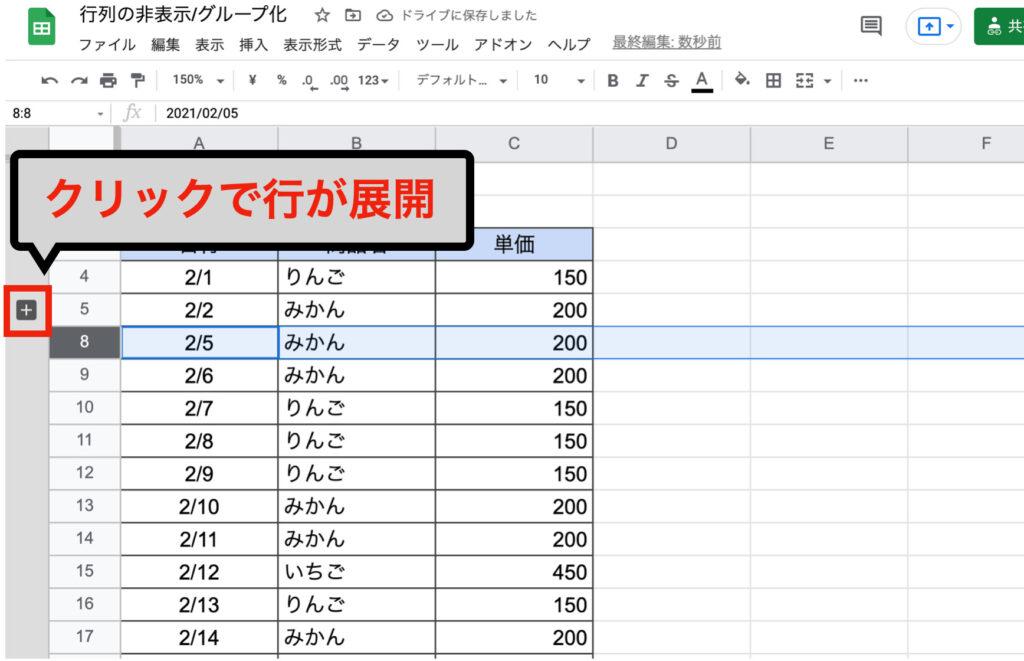 spreadsheet-hide-group12