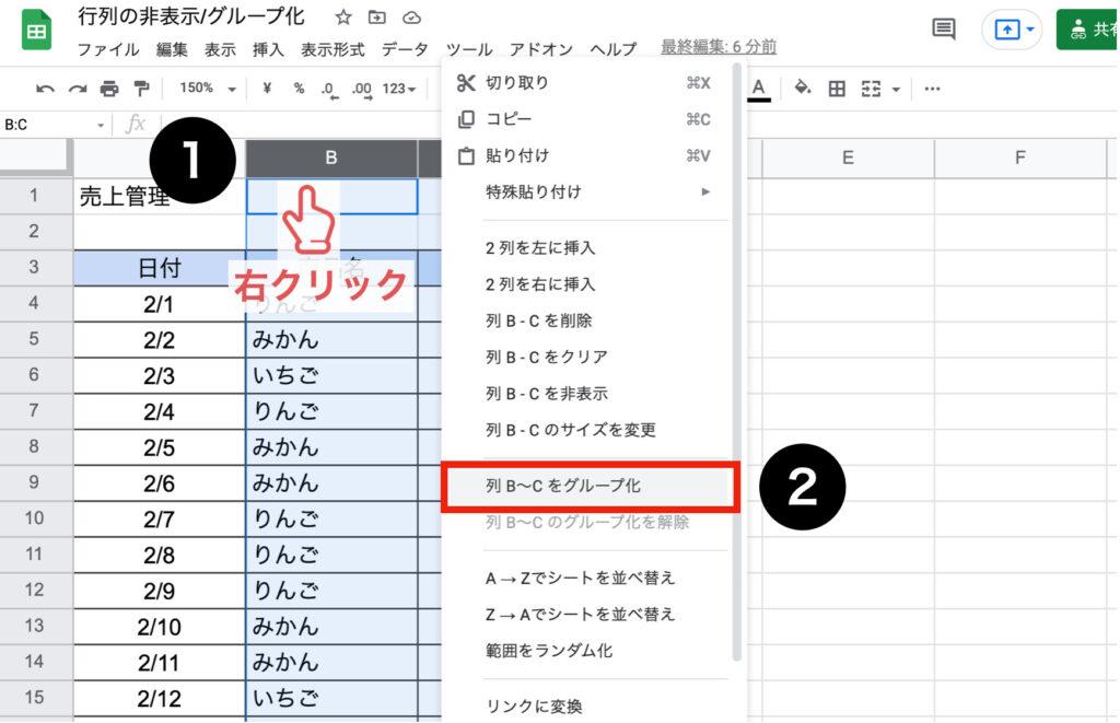 spreadsheet-hide-group13