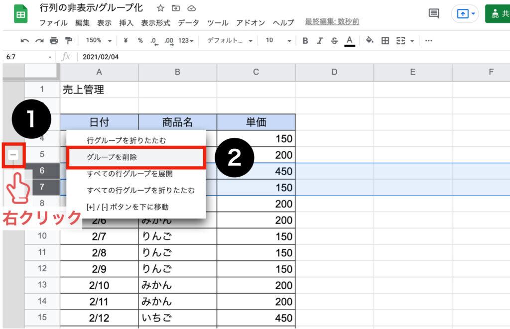spreadsheet-hide-group14