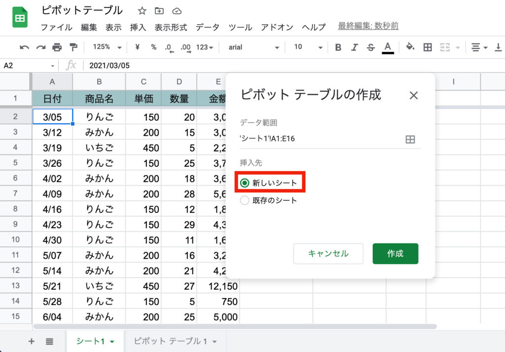 spreadsheet-pivot-table04