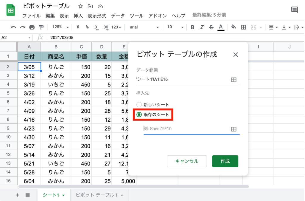 spreadsheet-pivot-table06