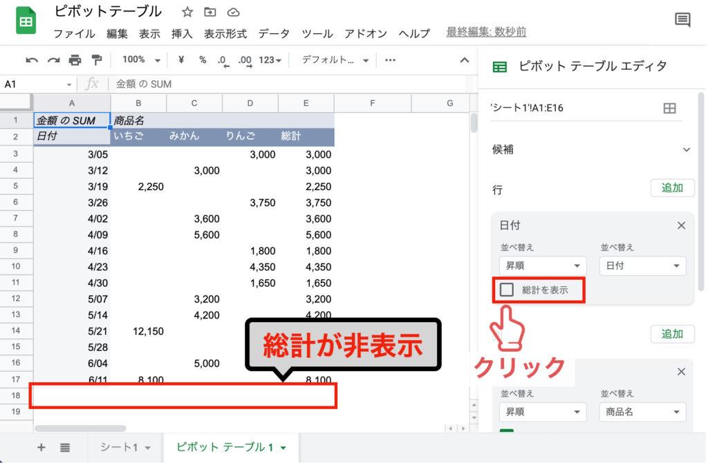 spreadsheet-pivot-table16