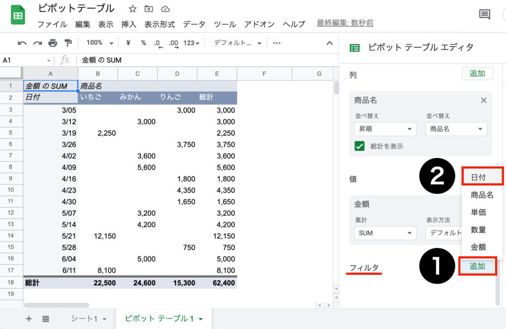 spreadsheet-pivot-table18