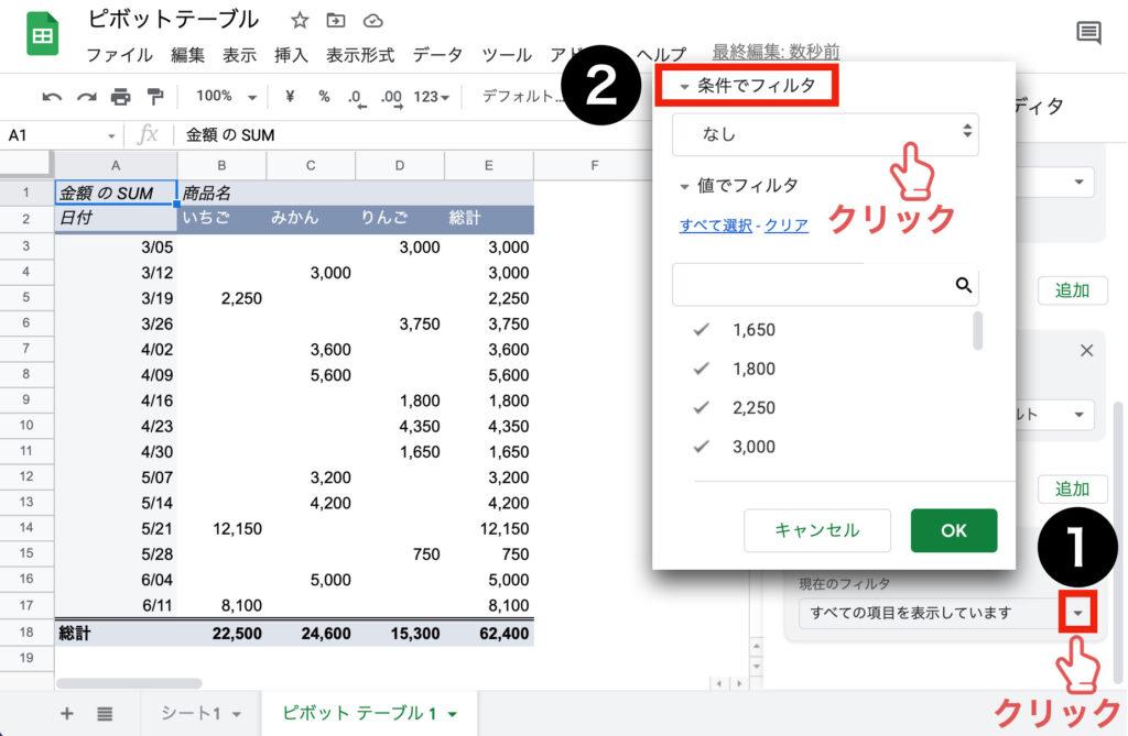 spreadsheet-pivot-table19