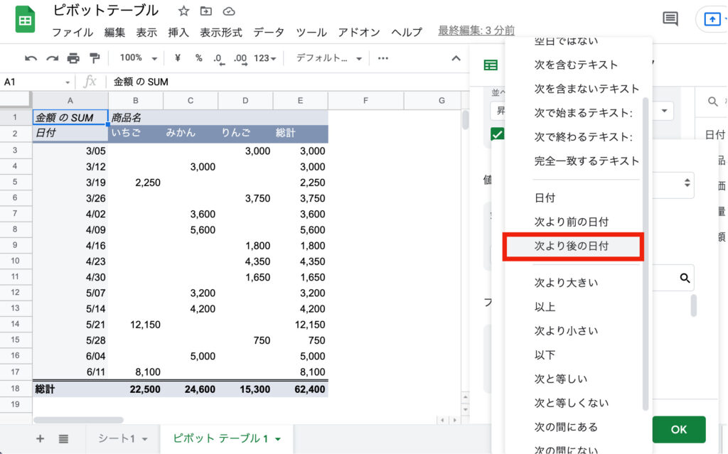 spreadsheet-pivot-table20