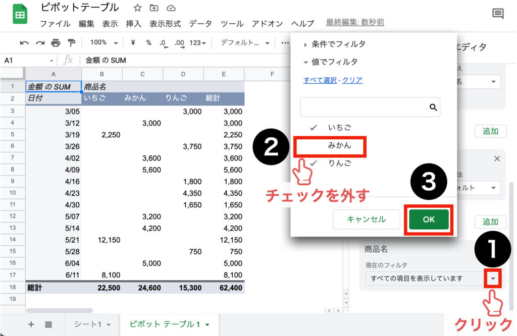 spreadsheet-pivot-table25