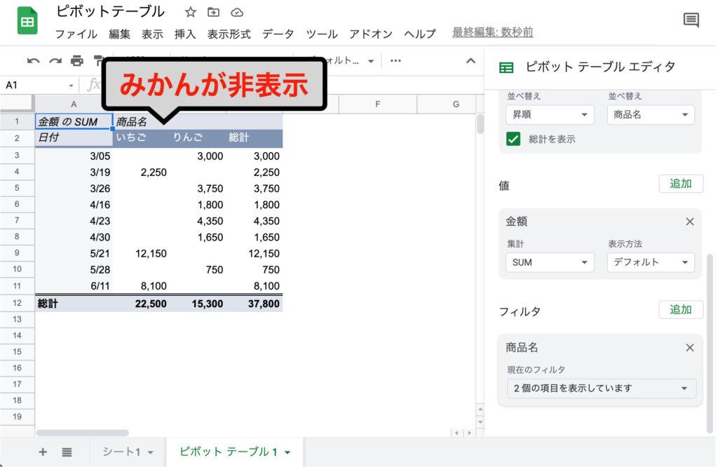 spreadsheet-pivot-table26