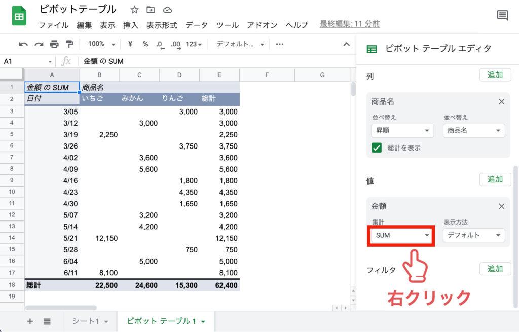 spreadsheet-pivot-table29