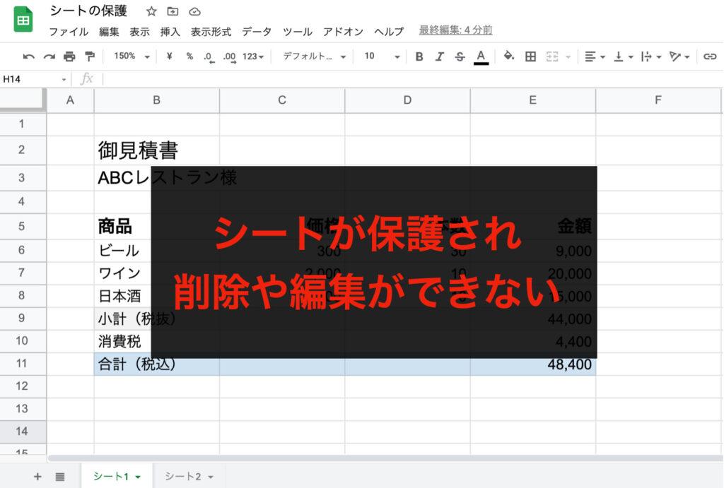 spreadsheet-protection01