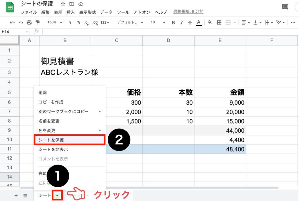spreadsheet-protection02