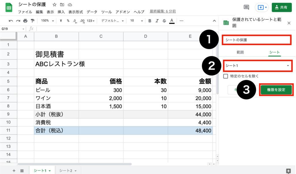 spreadsheet-protection03