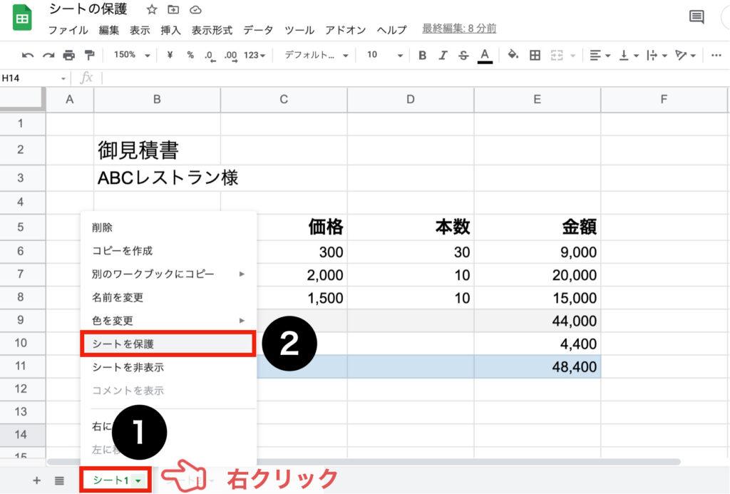 spreadsheet-protection06