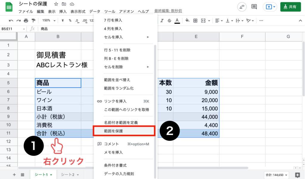 spreadsheet-protection07